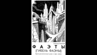 А. Казанцев: Фаэты (Глава Первая)