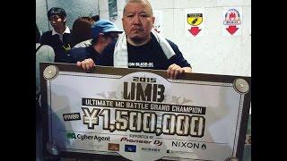 UMB 2015 優勝者 崇勲 UMB GRAND CHAMPION