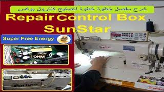 Repair control box sewing machine the sun star