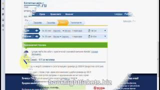 видео WizzAir: официальный сайт авиакомпании, советы по заказу билетов