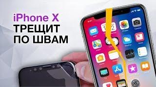Браки iPhone X и почему динамики на смартфоне не работают. Как взломать Face ID и другие новости!