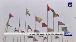 إطلاق منطقة تجارة حرة على مستوى القارة السمراء (7-7-2019)