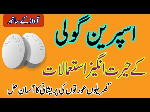 10 Surprising Uses Of Aspirin You Didn't Know from YouTube · Duration:  5 minutes 21 seconds