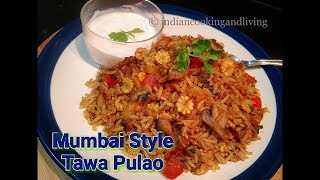 Mumbai Style Tawa Pulao | Tawa Pulao Recipe -Easy and Quick Pulao-Indian Rice Recipe