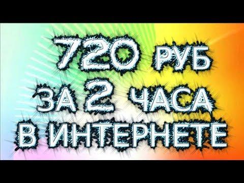 Реальный заработок в интернете. 720 руб за 2 часа