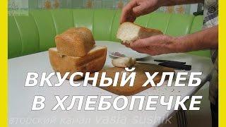 Как приготовить хлеб в домашних условиях.Хлеб в хлебопечке Панасоник.Вкусный хлеб в хлебопечке
