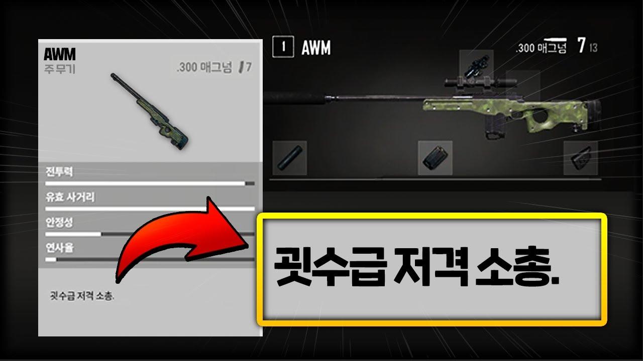 🔥굇수급 저격 소총이라는 AWM... 진짜일까?