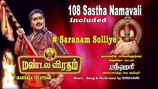 Saranam Solliye | Srihari | Mandala Viratham #1 | Ayyappan songs