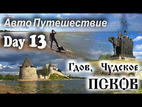 АвтоПутешествие - RUSSIA Day 13 (Гдов, Чудское, Псков)