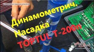 Динамометрический Ключ 🔧 Насадка Адаптер Электронный 《TOPTUL DT-200n》