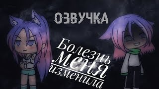 """ОЗВУЧКА МИНИ ФИЛЬМА """"Болезнь меня изменила""""// Gacha Life"""