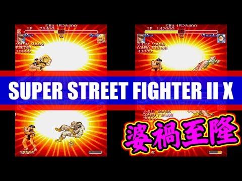 SUPER BAR ALWAYS MAX - SUPER STREET FIGHTER II Turbo