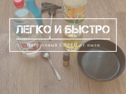 0 - Засіб від пилу в домашніх умовах