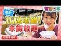 10万円超の高級炊飯器の味に台湾娘感動!ご飯食べ放題の「象印食堂」【ビックリ日本】
