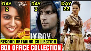 Box office collection of Gully Boy | Oru adar Love Box office Collection Day 2 | Manikarnika collect