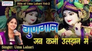 Jab Kabhi Uljhan Me । जब कभी उलझन में । New Krishna Bhajan 2016 । Uma Lahari