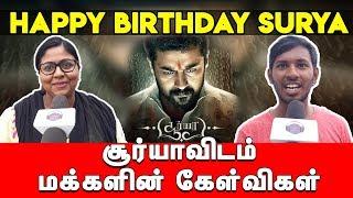 ஏமாற்றுகிறாரா  Surya? | Happy Birthday Surya | Surya Birthday Special | HBD Surya