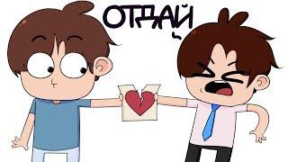 Мои Истории С Братом (анимация)