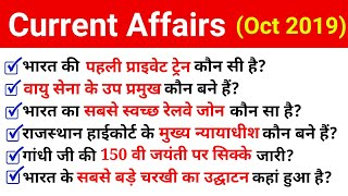 October current Affairs 2019 in Hindi // Top 70+ Current Affairs 2019 by Saurabh sir