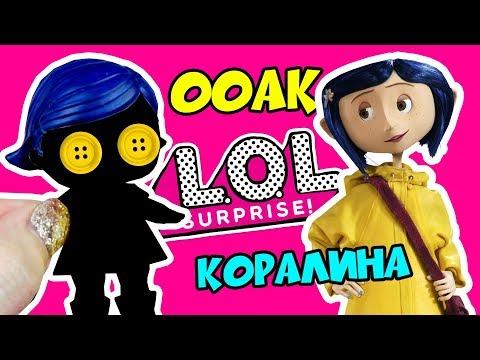 ООАК КОРАЛИНА! Кастом куклы ЛОЛ и Hairdorables из мультика - Коралина в стране кошмаров от Prescilla