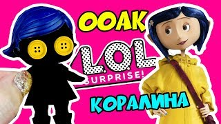 CUSTOM Coraline on LOL doll and Hairdorables from cartoon - Coraline by Prescilla