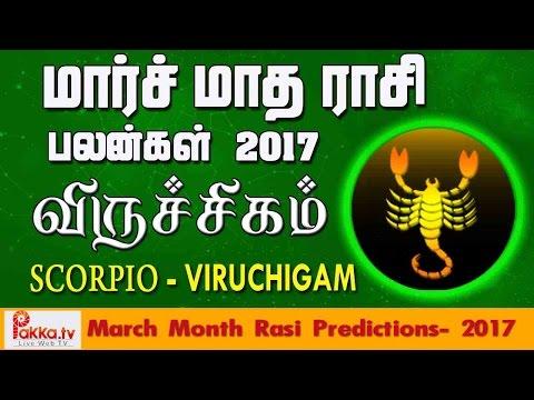 Viruchigam Rasi (Scorpio) March Month Predictions 2017– Rasi Palangal