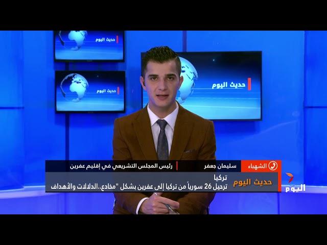 حديث اليوم: ترحيل 26 سورياً من تركيا إلى عفرين بشكل