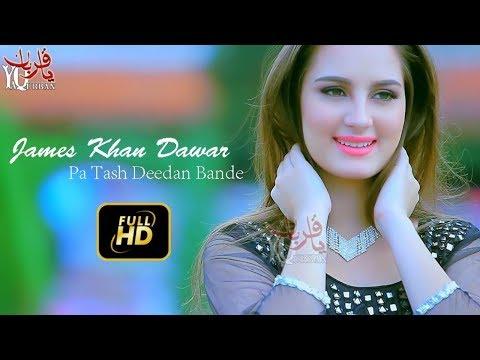 Pashto New Songs 2017 James Khan Dawar - Pa Tash Deedan Bande