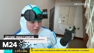 Москвичи сообщают о случаях недобросовестной дезинфекции - Москва 24
