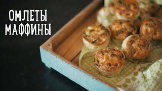 Простые рецепты Маффины с курицей