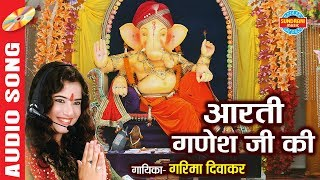 आरती गणेश जी की - Aarti Ganesh Ji ki | Garima Diwakar | Audio Song
