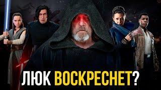 Живой Люк и погибшая Лея - все секреты 9 эпизода Звездных Войн!