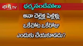Can Brother and Sister Marry on Same Day and at Same Place?   Dharma Sandehalu   Bhakthi TV