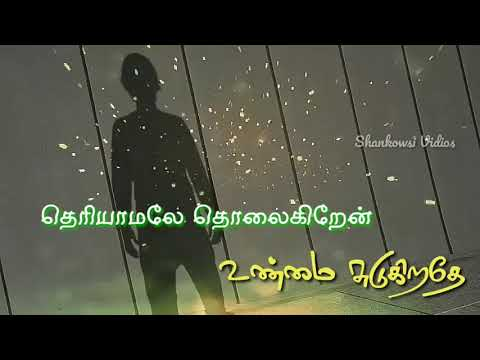 Yuvan hits song tvp movie theriyamale tholaigiren bit song with tamil lyrics whatapp status