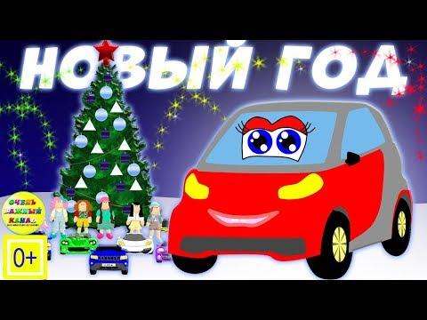 Видео: Машинка Лёля новогодний развивающий мультфильм. Развивающие мультики про машинки