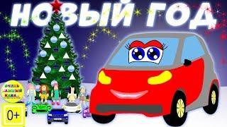 Машинка Лёля новогодний развивающий мультфильм Развивающие мультики про машинки