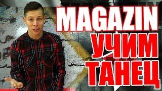 ТАНЦЫ - ВИДЕО УРОКИ ОНЛАЙН - УЧИМ ТАНЕЦ MAGAZIN - DANCEFIT #ТАНЦЫ #ЗУМБА