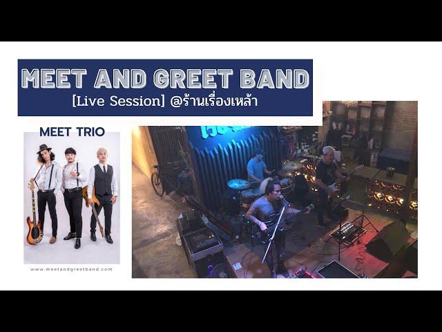 [Live] Trio Band@ร้านเรื่องเหล้า | Meet And Greet วงดนตรีงานเลี้ยง งานแต่ง