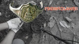 Treasure Hunters นักล่าสมบัติ EP17 เจอแหวนพระ และเหรียญพระ