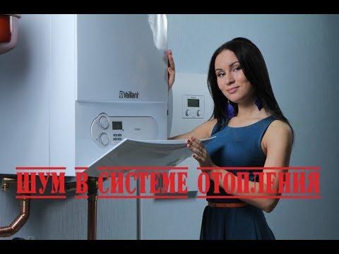 Как устранить шум в системе отопления
