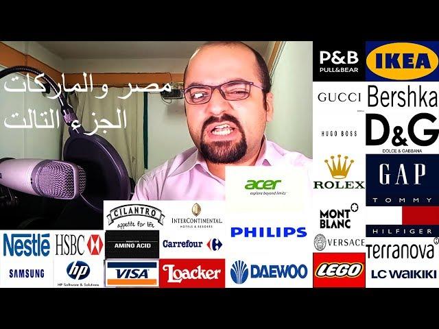 مصر والماركات الجزء الثالث How to pronounce some brand names Part 3