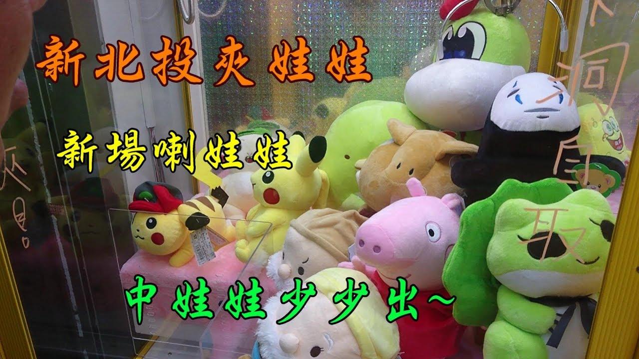 『貍蹦雲遊』連續兩次10元喇出中娃娃!!新北投新場子巡臺摟!│夾娃娃系列51 │UFO CATCHER - YouTube