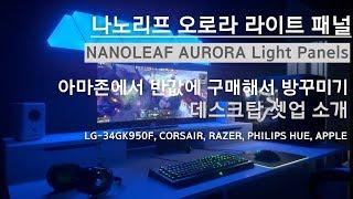 블랙프라이데이 세일 정보+ RGB 방 꾸미기(Feat. NANOLEAF AURORA)