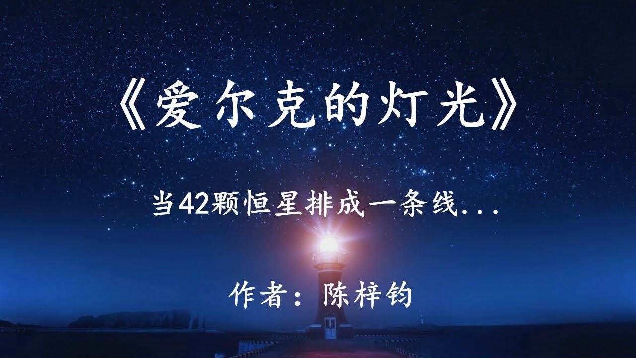 """宇宙驚現""""42星連珠"""",壹道強光向地球襲來——《愛爾克的燈光》"""
