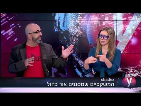 Shadez Israel-Ynet