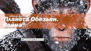 Планета обезьян. Война. Третья часть. - обзор фильма 2017