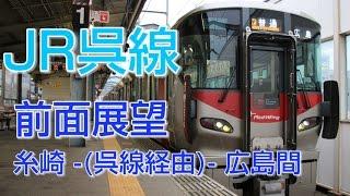 【HD前面展望】JR西日本 呉線227系電車 133M・933M(呉線全線:糸崎~広島間)