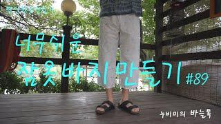 너무쉬운잠옷바지만들기#89 / 잠옷바지만들기 /Anyo…