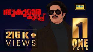 Animated Story of Sukumara Kurup (കൊല്ലപ്പെട്ടത് സുകുമാരാ കുറുപ്പ് തന്നെയോ?)