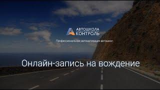 Онлайн-запись на вождение в автошколе